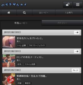 のぞきザムライのスマートフォンサイトのスクリーンショット1