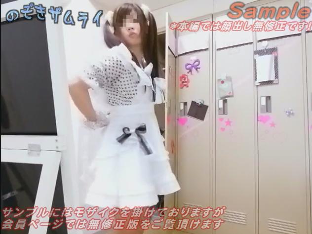 【無料盗撮動画】人気メイドの着替えやトイレ盗撮動画