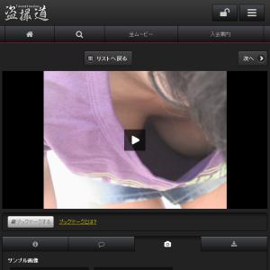盗撮道のスマートフォンサイトのスクリーンショット2