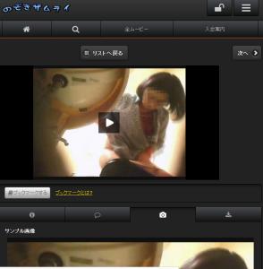 のぞきザムライのスマートフォンサイトのスクリーンショット2