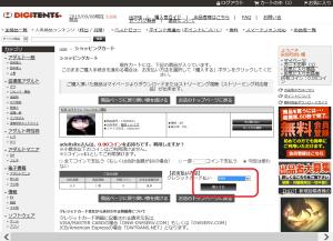 DIGITENSのエロ動画購入方法3