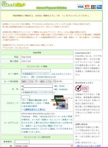 DIGITENSのエロ動画購入方法4