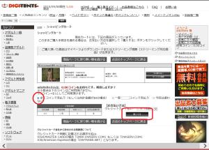 DIGITENSの無料盗撮動画3