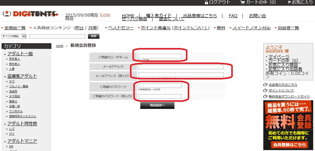 DIGITENSの無料会員登録