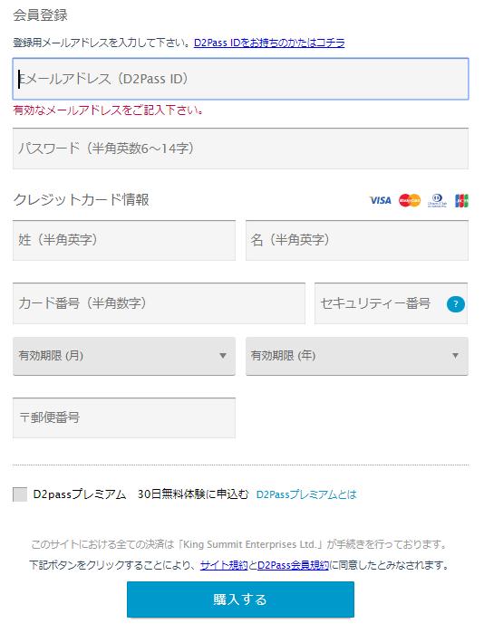 HEY動画見放題プランの入会ページ2