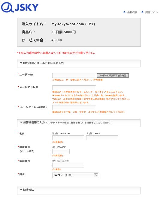 Tokyo-Hotの入会ページのスクリーンショット画像2