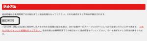Tokyo-Hotの退会ページのスクリーンショット画像1