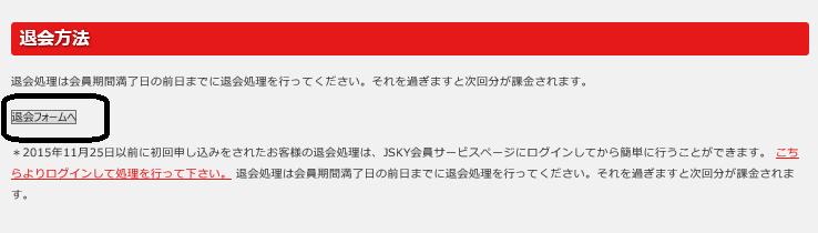 Tokyo-Hotの退会方法 1