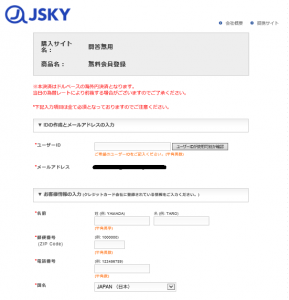 Free membership registration method of mondo64.com 3