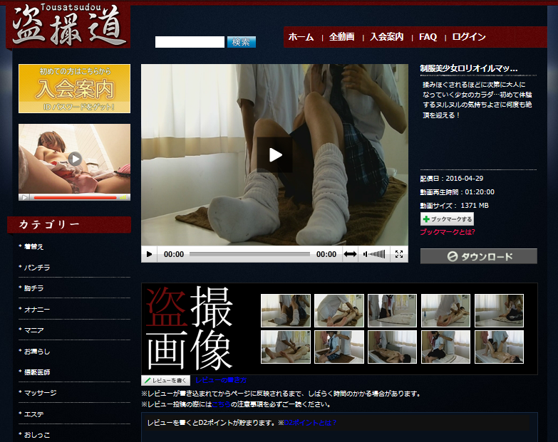 盗撮道の盗撮動画一覧ページのスクリーンショット2