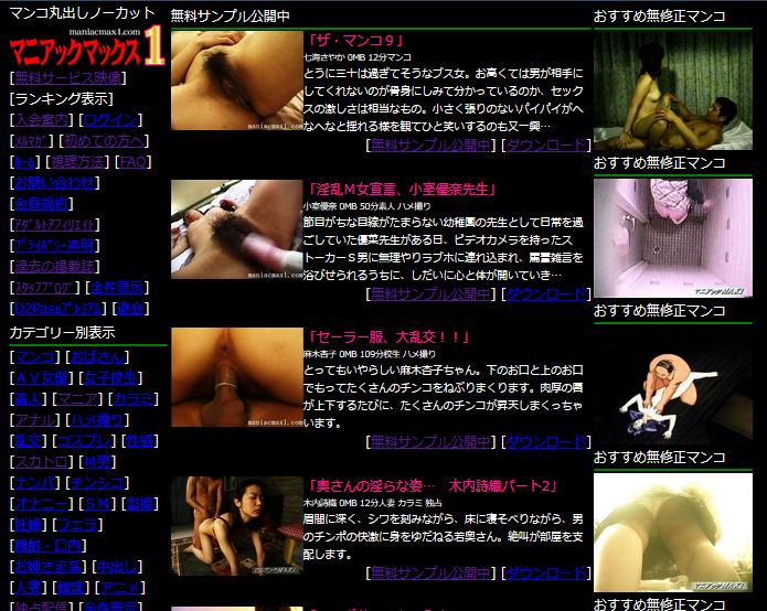 マニアックマックス1の無料エロ動画ページのスクリーンショット画像