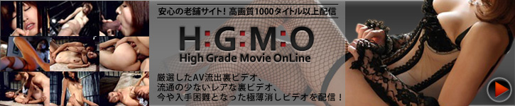 HGMO banner image