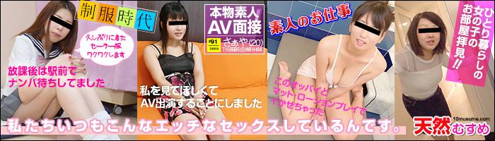 10musume banner image