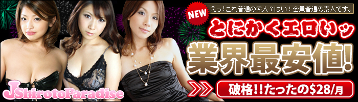 J SHIROUTO PARADISE banner image