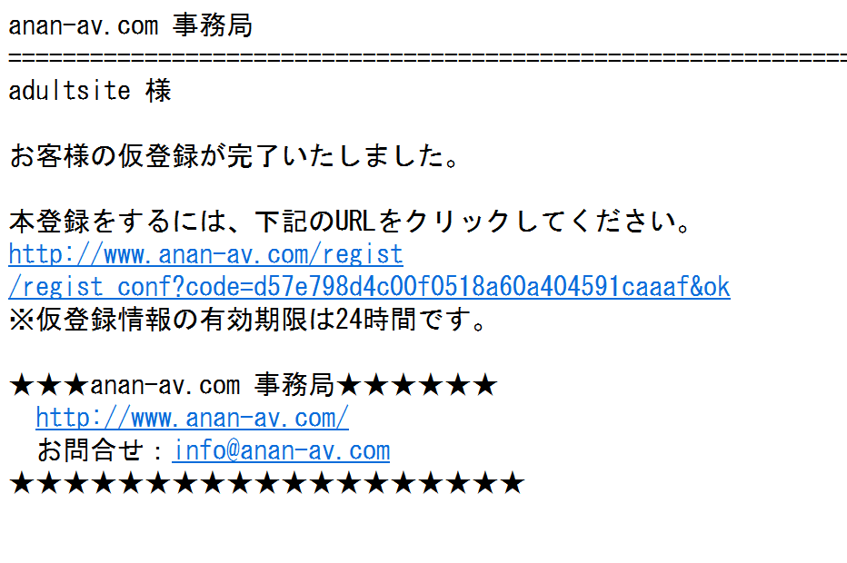 anan AVの無料会員登録3