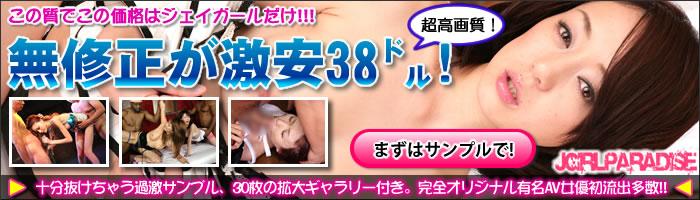 J GIRL PARADISE banner image