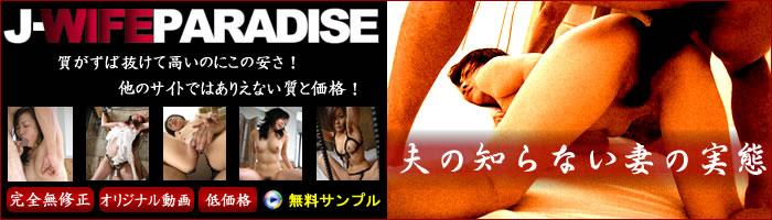 J WIFE PARADISE banner image