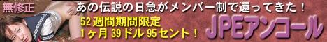 JPE banner image