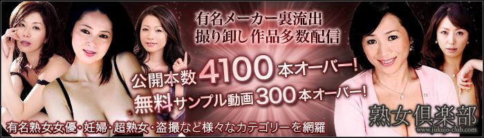 Jukujo Club banner image