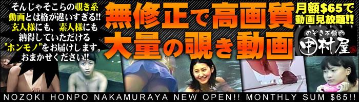 Nozoki NAKAMURAYA banner image