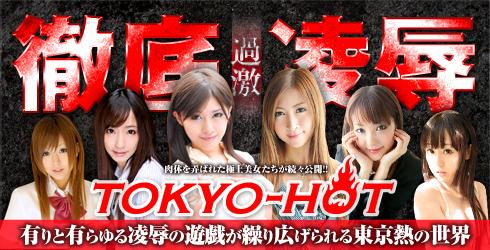 Tokyo-Hotのバナー画像