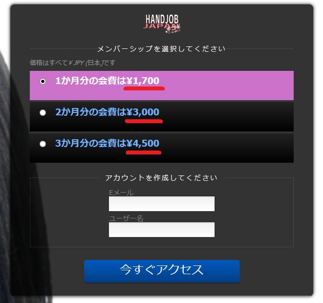 手コキニッポン(HandJob Japan)を割引料金で入会する方法 3