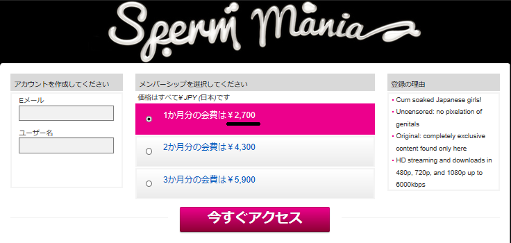Sperm mania join page 2