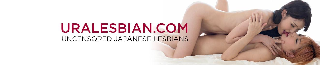 裏レズビアンのバナー画像
