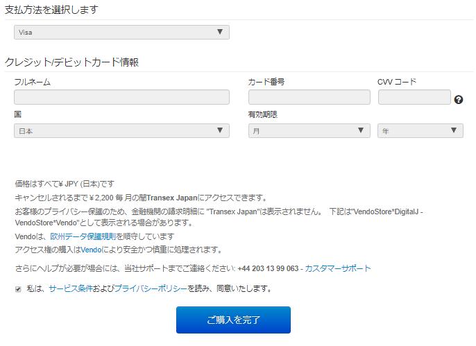 トランスセックスジャパン(Transexjapan)にお得な割引料金で入会する方法 4