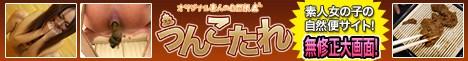 Unkotare banner image