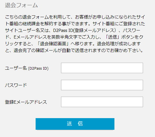 How to unsubscribe from EROX JAPAN Z 3