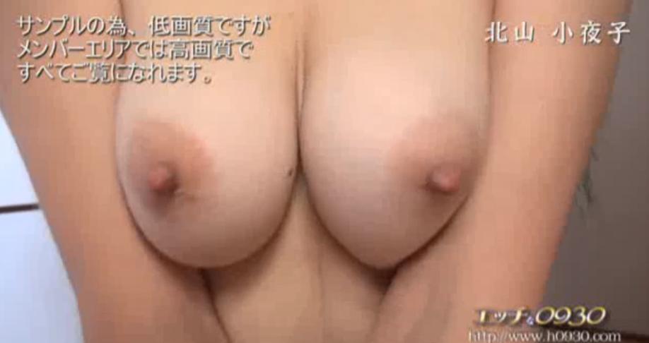 北山小夜子 エッチな0930 無修正エロ動画