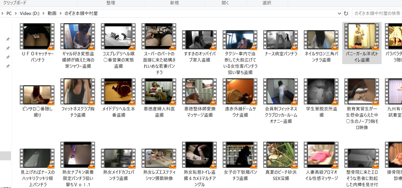 some of the uncensored JAV erotic videos I actually downloaded from the Nozoki Nakamuraya