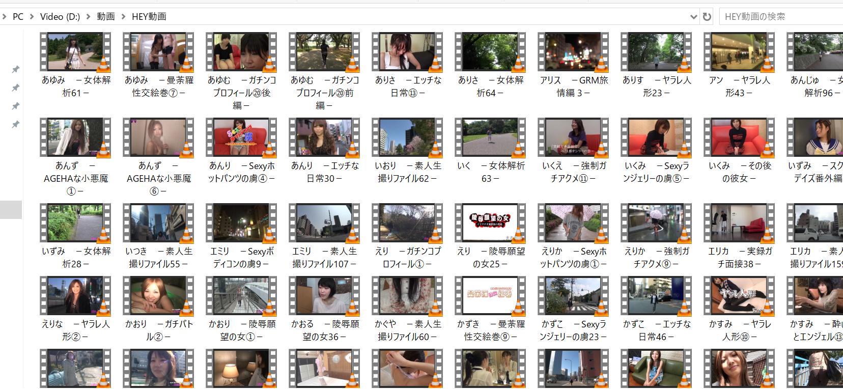 私がHEY動画からダウンロードした無修正エロ動画の一部
