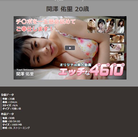 エッチな4610のエロ動画ページ