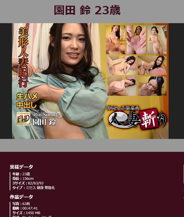 人妻斬りのエロ動画ページ
