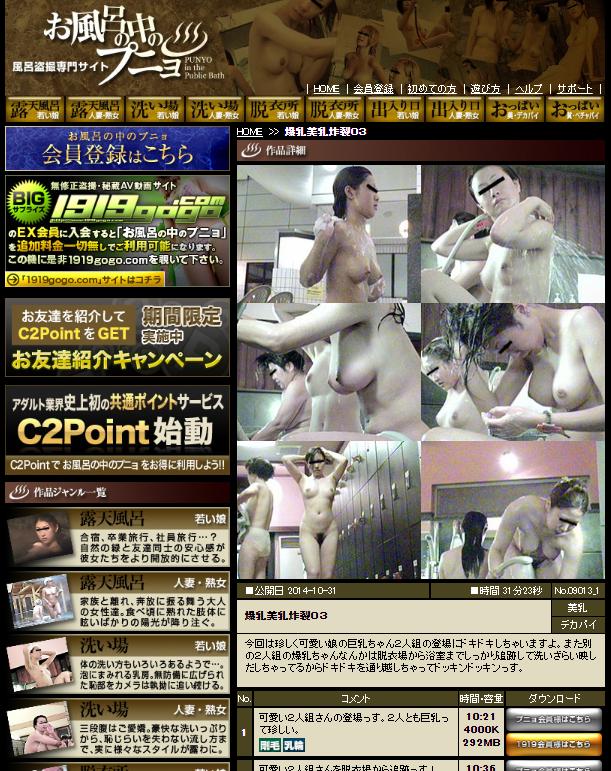 お風呂の中のプニョの盗撮動画ページ