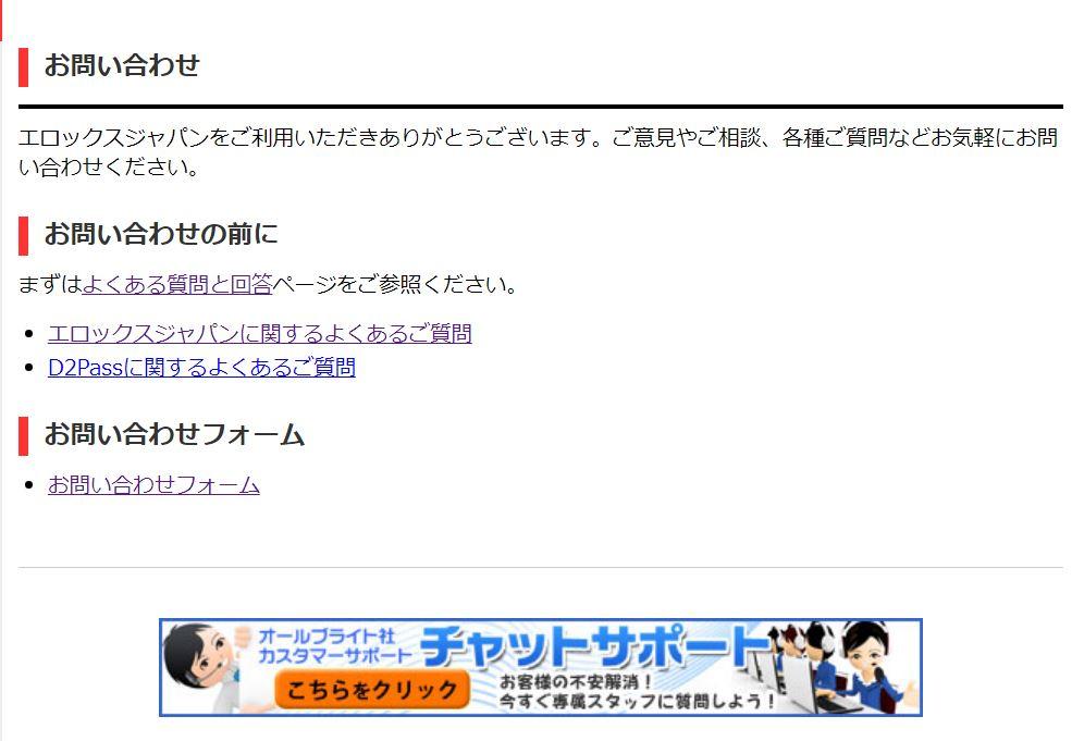 エロックスジャパンZのお問い合わせページ