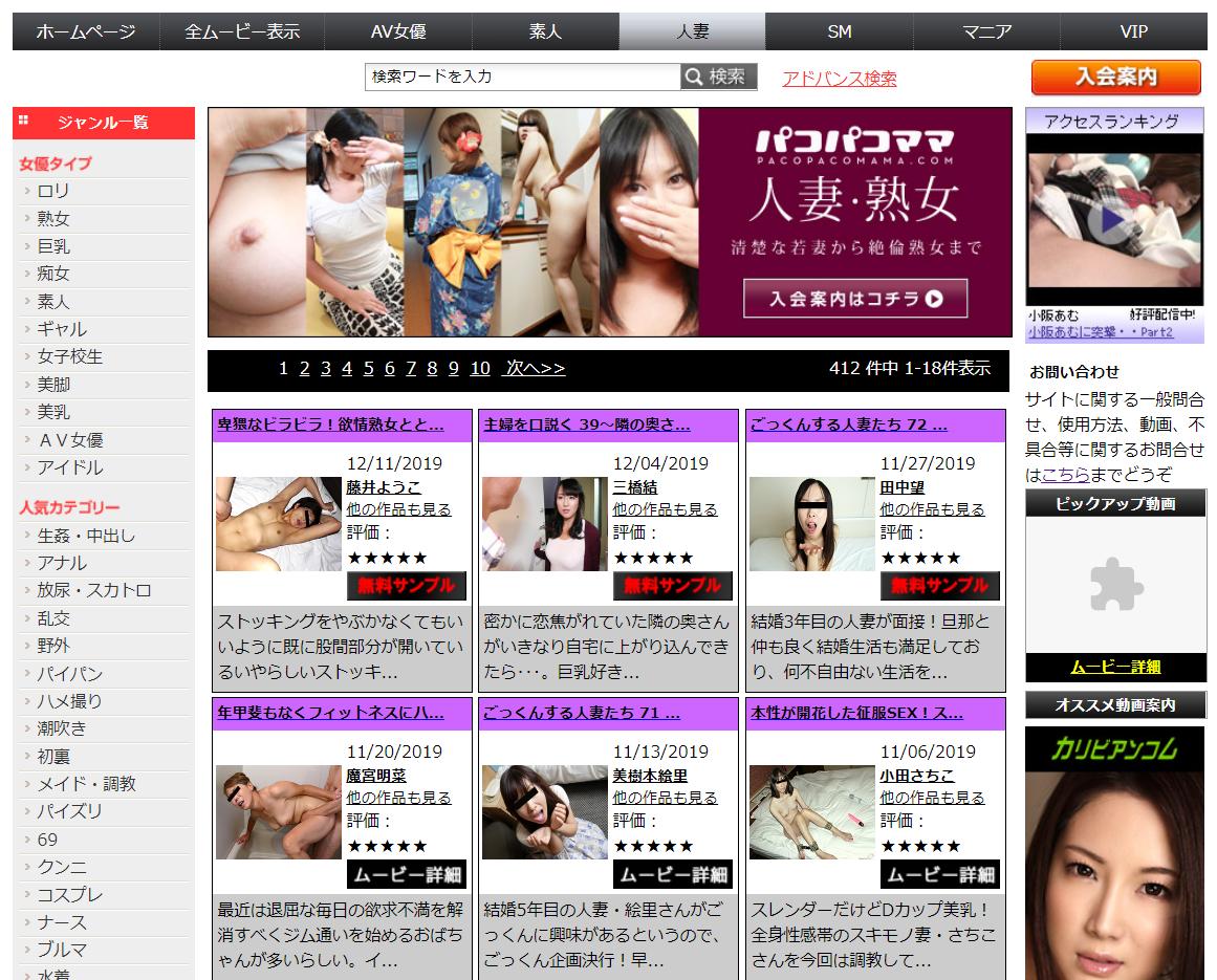 エロックスジャパンZの人妻検索ページ