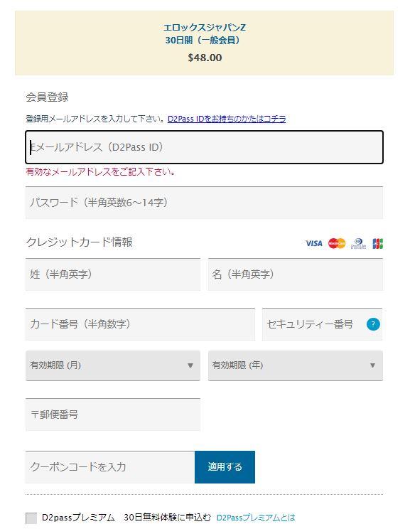 エロックスジャパンZの入会方法 2