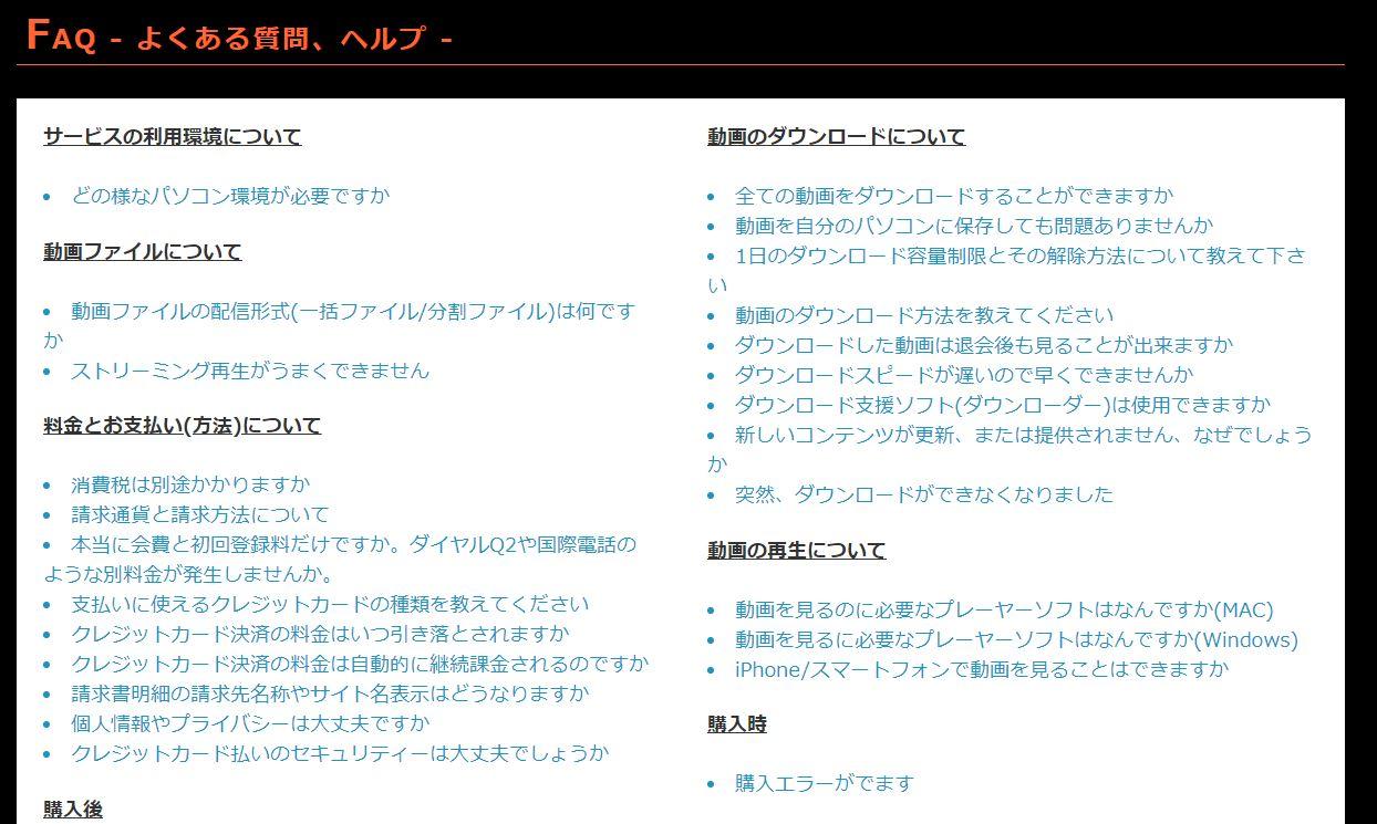 のぞきザムライのFAQページ