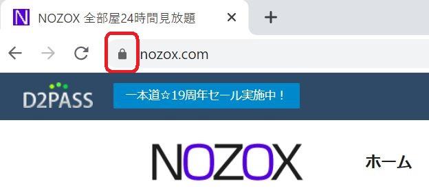 NOZOXのサイト全体が暗号化されている証拠画像