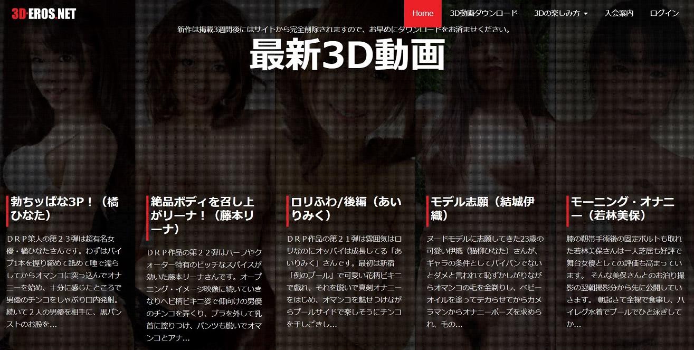 3D-EROS.NETのサイト画像