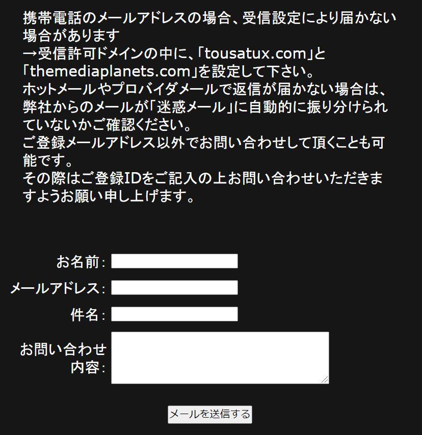 盗撮Xの問い合わせページ
