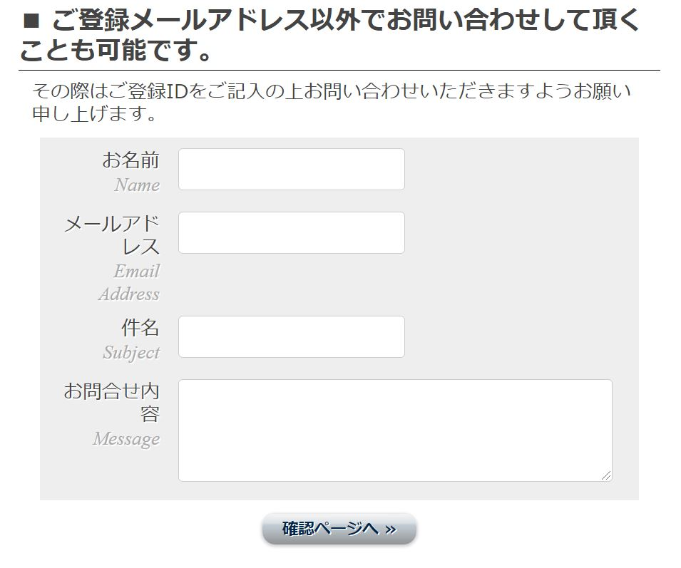 X1Xの問い合わせページ
