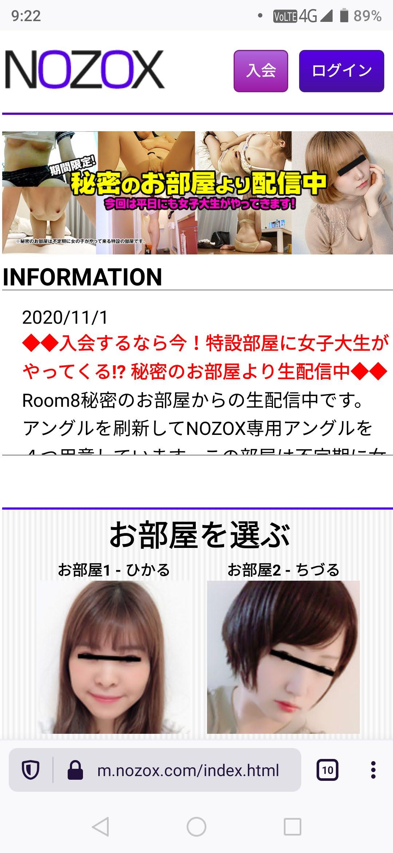 NOZOXのスマホ専用サイト