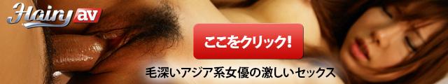 Hairy AVの広告画像