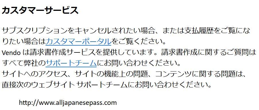 AllJapanesePassの退会方法 1