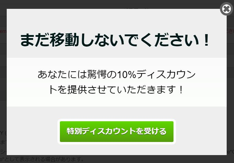AllJapanesePassにお得な割引料金で入会する方法 4