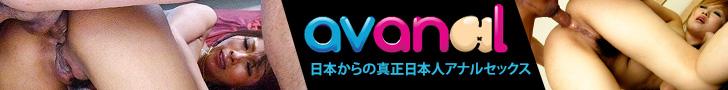 AV Analの広告画像